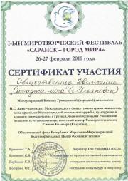 И на память нам достался вот такой Сертификат