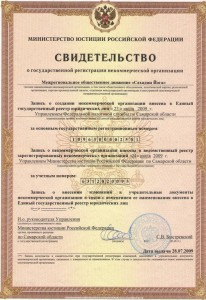 Свидетельство о регистрации Сахаджа йоги в 2009 году